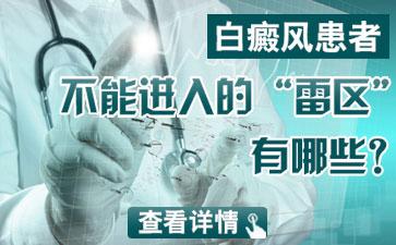 山东白癜风专业医院