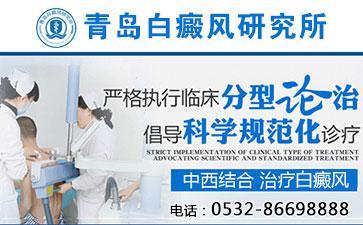 潍坊治疗白斑的医院哪个最好