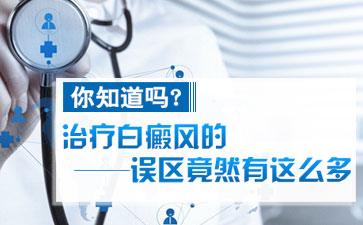 潍坊有白颠风医院吗
